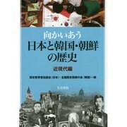 向かいあう日本と韓国・朝鮮の歴史 近現代編 [単行本]