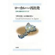 ローカルからの再出発―日本と福井のガバナンス [単行本]