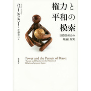 権力と平和の模索―国際関係史の理論と現実 [単行本]
