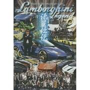 ランボルギーニ★レジェンド vol.2[DVD]-流星伝説