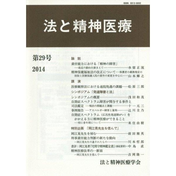 法と精神医療〈第29号〉 [単行本]
