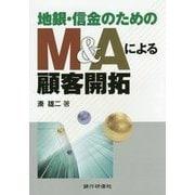 地銀・信金のためのM&Aによる顧客開拓 [単行本]