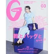 GINZA (ギンザ) 2015年 03月号 [雑誌]