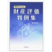 実務のための財産評価判例集 [単行本]