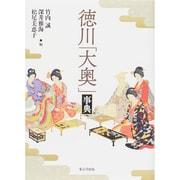 徳川「大奥」事典 [事典辞典]
