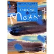 名曲のたのしみ、吉田秀和 モーツァルト―その音楽と生涯〈第5巻〉 [単行本]
