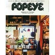 POPEYE (ポパイ) 2015年 03月号 [雑誌]