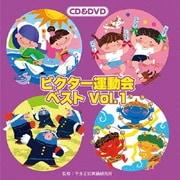 ビクター運動会ベスト Vol.1