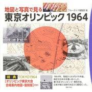地図と写真で見る東京オリンピック1964 [単行本]