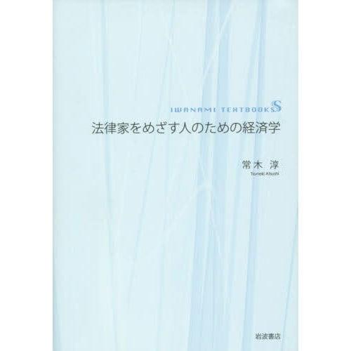 法律家をめざす人のための経済学(岩波テキストブックS) [全集叢書]