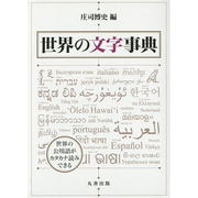 世界の文字事典 [事典辞典]