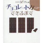 チョコレートができるまで(すがたをかえるたべものしゃしんえほん〈10〉) [絵本]