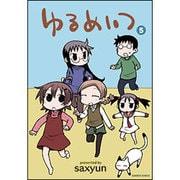 ゆるめいつ 5(バンブー・コミックス) [コミック]