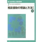 新・社会福祉士養成講座〈7〉相談援助の理論と方法〈1〉 第3版 [単行本]