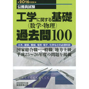 工学に関する基礎(数学・物理)過去問100〈2016年度版〉 [単行本]