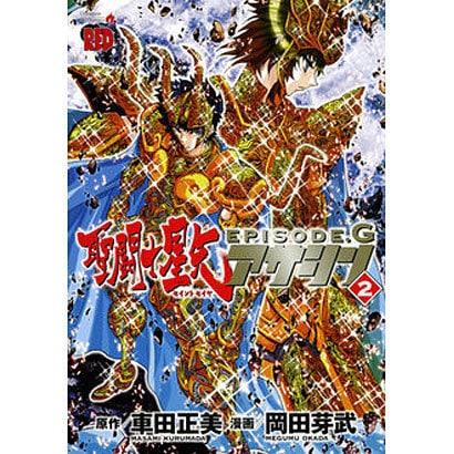 聖闘士星矢EPISODE.Gアサシン 2(チャンピオンREDコミックス) [コミック]