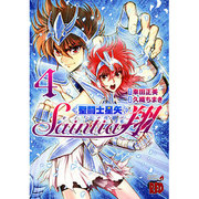 聖闘士星矢セインティア翔 4(チャンピオンREDコミックス) [コミック]