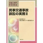 民事交通事故訴訟の実務〈2〉(弁護士専門研修講座) [単行本]