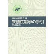 衆議院選挙の手引〈平成26年〉 [単行本]