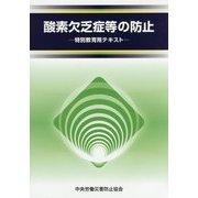 酸素欠乏症等の防止―特別教育用テキスト 第2版 [単行本]