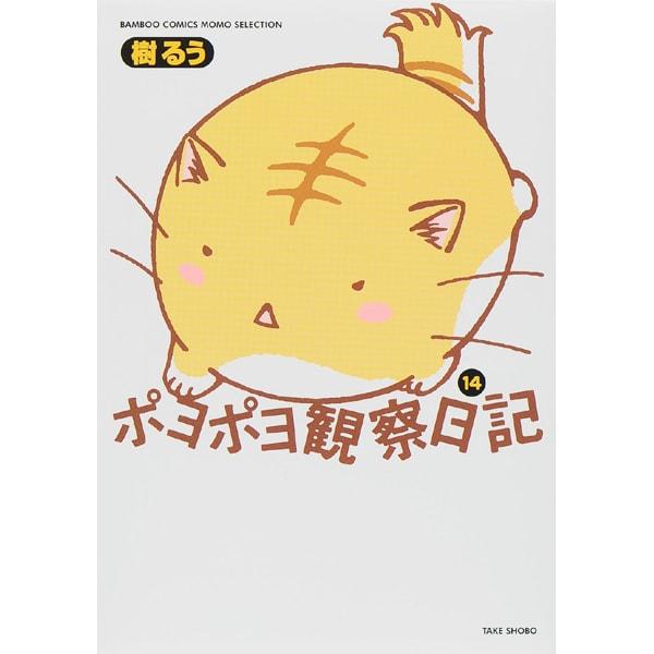 ポヨポヨ観察日記 14(バンブー・コミックス MOMO SELECTION) [コミック]