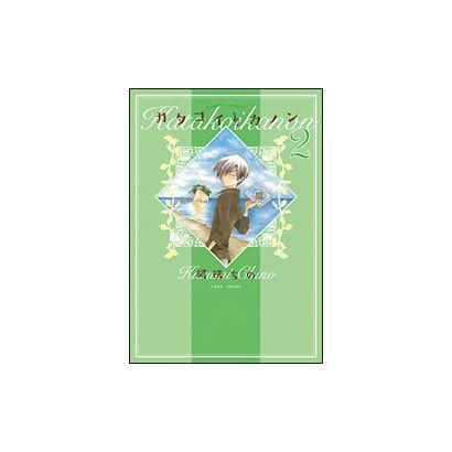 カタコイ・カノン 2(バンブー・コミックス) [コミック]