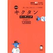 キクタン リーディング Super12000―聞いて読んで覚えるコーパス英単語 改訂版 (アルク学参シリーズ) [単行本]