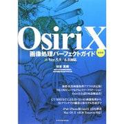 OsiriX画像処理パーフェクトガイド 最新版 [単行本]