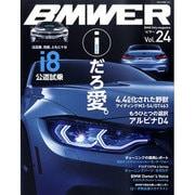 BMWER(ビマー) Vol.24-BMW Only magazine(NEKO MOOK 2248) [ムックその他]