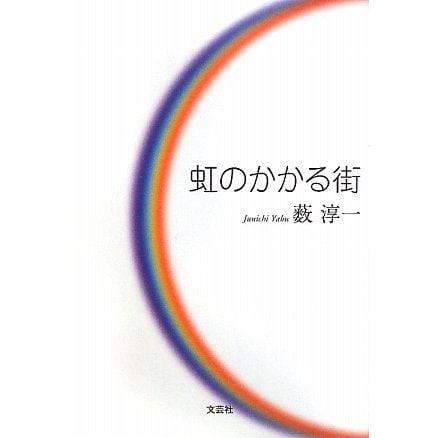 虹のかかる街 [単行本]