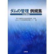 ダムの管理例規集〈平成18年版〉 [単行本]