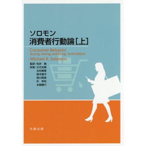 ソロモン消費者行動論〈上〉 [単行本]