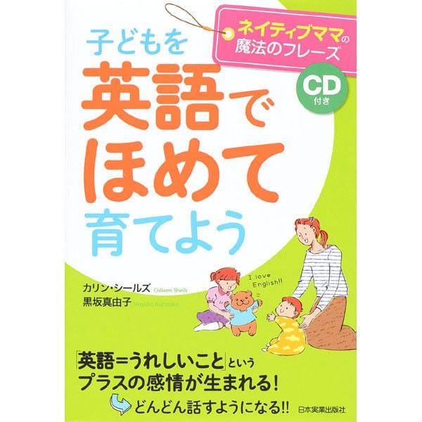 子どもを「英語でほめて」育てよう―ネイティブママの魔法のフレーズ CD付き [単行本]