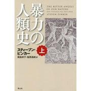 暴力の人類史〈上〉 [単行本]
