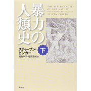 暴力の人類史〈下〉 [単行本]