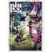 幽 vol.22-GHOSTLY MAGAZINE(カドカワムック 569) [ムックその他]