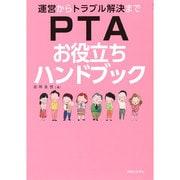運営からトラブル解決までPTAお役立ちハンドブック [単行本]