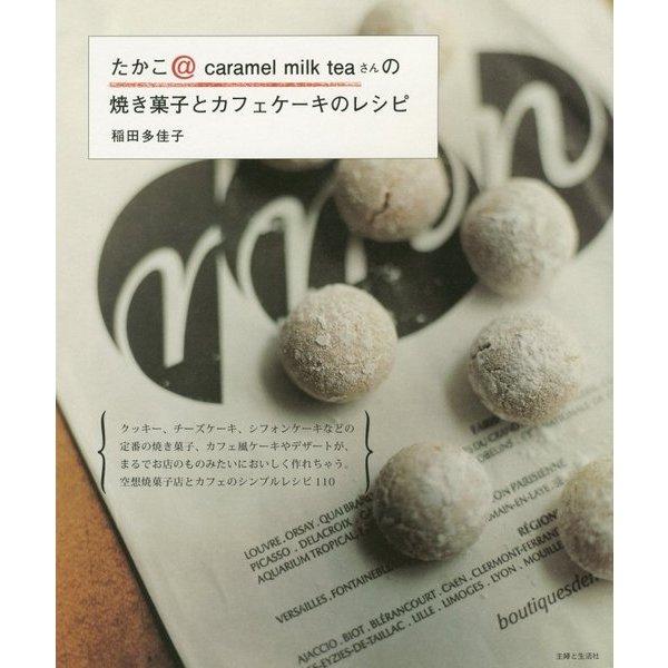 たかこ@caramel milk teaさんの焼き菓子とカフェケーキのレシピ [単行本]
