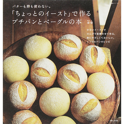 「ちょっとのイースト」で作るプチパンとベーグルの本-バターも卵も使わない。(生活シリーズ) [ムックその他]