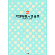 介護福祉用語辞典 七訂版 [事典辞典]