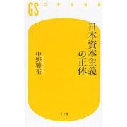 日本資本主義の正体(幻冬舎新書) [新書]