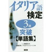 イタリア語検定3級突破 単語集 [単行本]