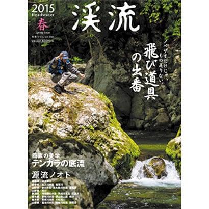 渓流2015 春: 別冊つり人 [ムックその他]