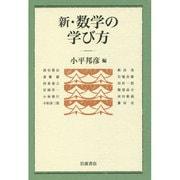 新・数学の学び方 新版 [単行本]
