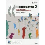 OECD幸福度白書〈2〉より良い暮らし指標:生活向上と社会進歩の国際比較 [単行本]