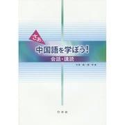 さあ、中国語を学ぼう!―会話・講読