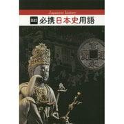 必携日本史用語 五訂版 [単行本]