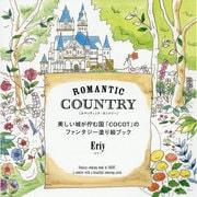 ROMANTIC COUNTRY―美しい城が佇む国「COCOT」のファンタジー塗り絵ブック [単行本]