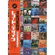 洋楽日本盤のレコード・デザイン―シングルと帯にみる日本独自の世界 [単行本]