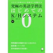 究極の英語学習法はじめてのK/Hシステム [単行本]